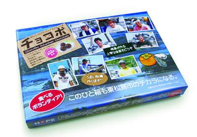 higashimatushima-thumb