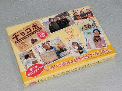 ootsuchi-chocovo-thumb