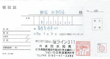 桜ライン領収-thumb