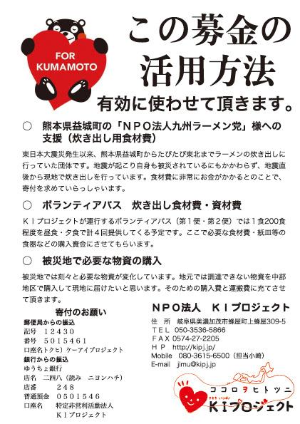 kumamoto_bokin