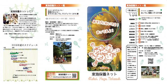 2016tokai_hoyonet_p1