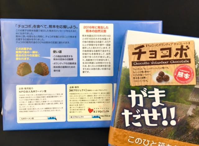 チョコボ熊本3
