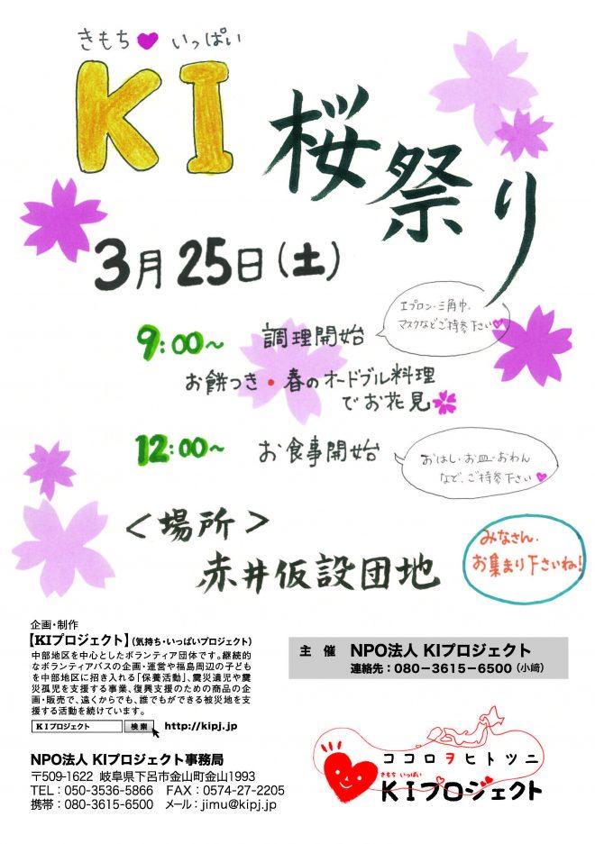 H2903KI_sakuramaturi_kousei