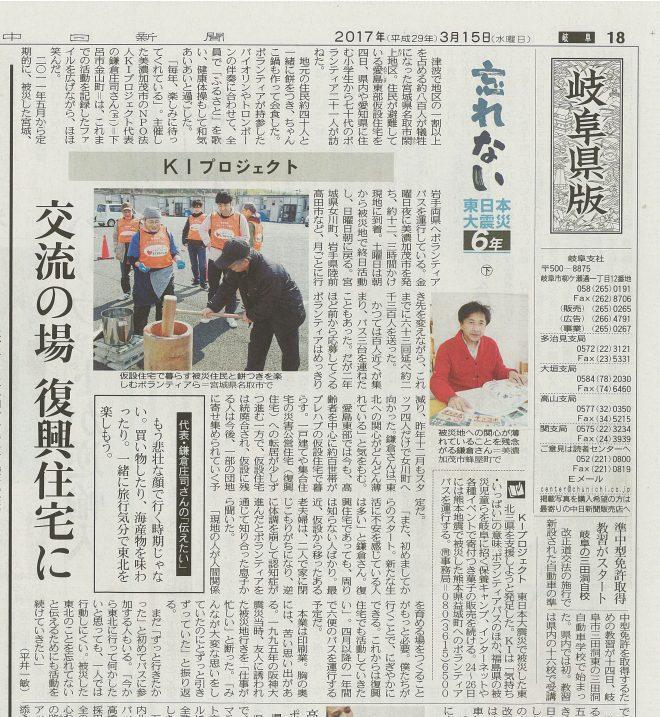 2017_3_15中日新聞